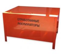 Контейнер КРЛ-ПА 1 для хранения отработанных аккумуляторов